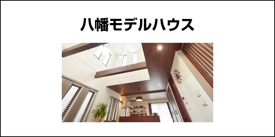 八幡モデルハウス