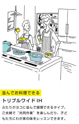 並んでお料理できるトリプルワイドIH