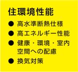 住環境性能●高水準断熱仕様●高エネルギー性能●健康・環境・室内空間への配慮●換気対策