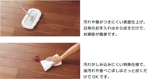 汚れや傷がつきにくい表面仕上げ。日常のお手入れはから拭きだけで、お掃除が簡単です。汚れがしみ込みにくい特殊仕様で、油汚れや食べこぼしはさっと拭くだけでOKです。