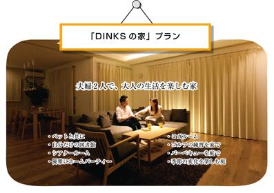 「DINKSの家」プラン