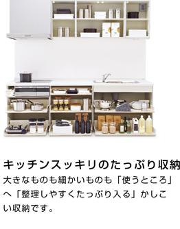 キッチンスッキリのたっぷり収納。大きなものも細かいものも「使うところ」へ「整理しやすくたっぷり入る」かしこい収納です。