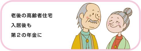 老後の高齢者住宅。入居後も第2の年金に