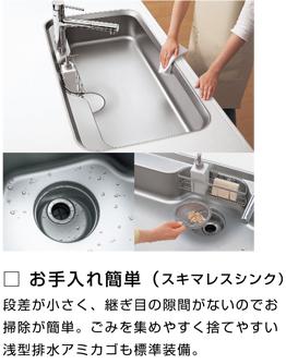 お手入れ簡単(スキマレスシンク)段差が小さく、継ぎ目の隙間がないのでお掃除が簡単。ごみを集めやすく捨てやすい浅型排水アルミカゴも標準装備。