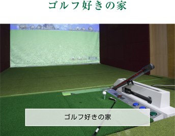 ゴルフ好きの家